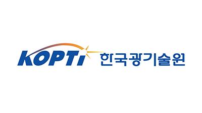 한국광기술원, 자동차 튜닝용 등화장치 시험기관 지정