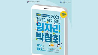 GIST, '청년 과학기술인 일자리 박람회' 2개사 참가
