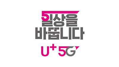 LG유플러스-게임문화재단-NHN, 꿈나무마을에 노트북·스마트패드 기증