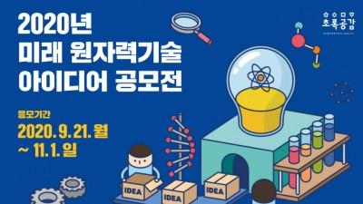 원자력연, 대학·대학원생 '미래 원자력기술 아이디어' 공모