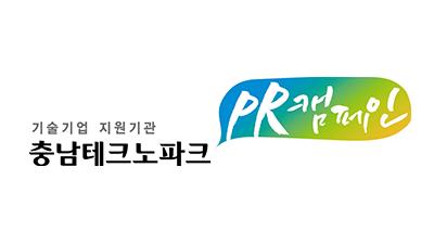 충남테크노파크 맞춤형 기업지원 성과 '쑥쑥'