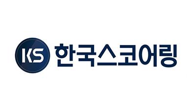 [RPA 프랙티스 2020]한국스코어링, 내부 역량 강화로 RPA 혁신 주도