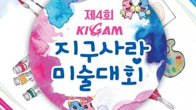 지질연, 제4회 KIGAM 지구사랑 미술대회 비대면 개최