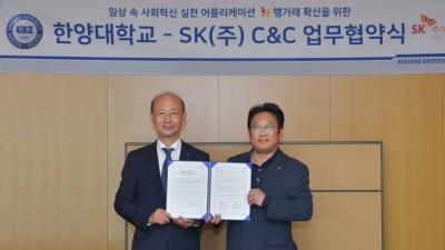 SK(주) C&C, 한양대와 생활 속 사회적가치 실천 모델 공동 확산