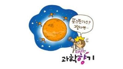 금성에서 생명 활동의 증거를 발견하다!