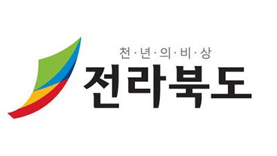 전북도, '해외시장 개척' 온라인 마케팅 박차