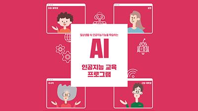 'AI가 궁금해, 광주 시민 아카데미에서 배워봐'