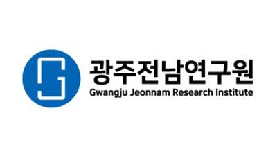 광주전남연구원, 14일 '광주 AI 산업 육성 토론회' 개최