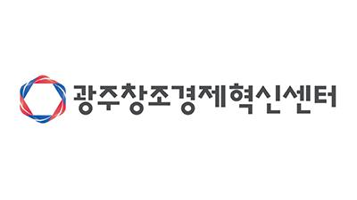 광주창조경제혁신센터, 16~17일 지역혁신모델기업 워크숍 개최
