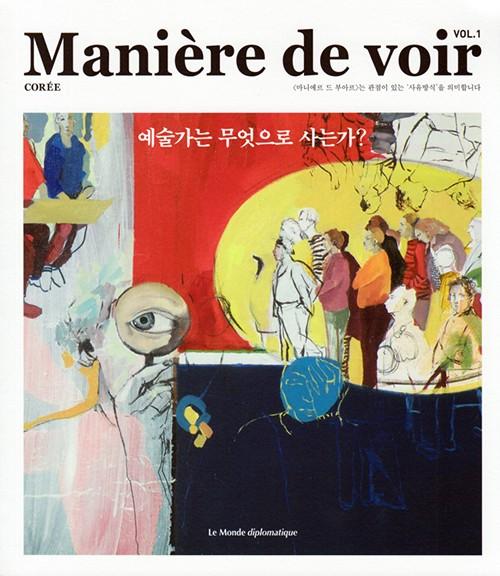 크라우드 펀딩에서 1400% 이상의 후원 목표를 달성한 '마니에르 드 부아르'의 한국어판 창간호
