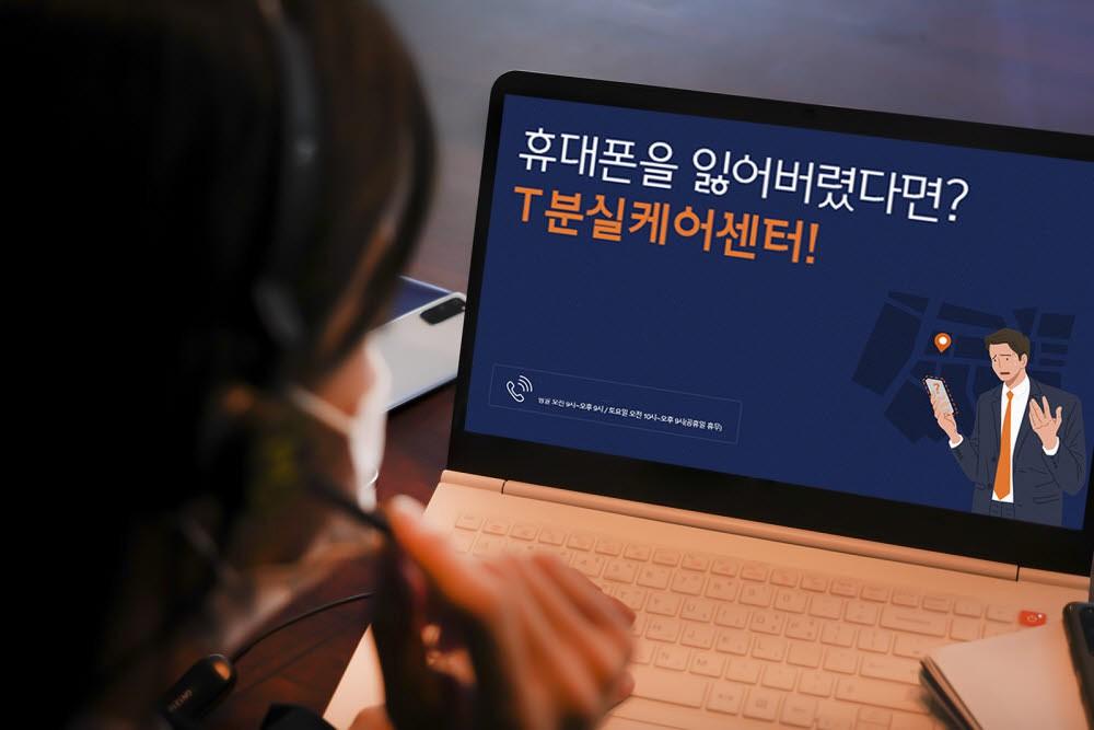 SK텔레콤, '휴대폰 분실 전문 고객센터' 오픈... 기변까지 원스톱 지원