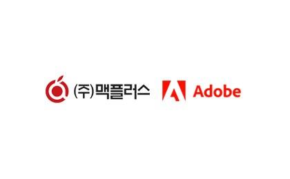 [올쇼TV] 성공적인 Big Deal을 위한 Adobe Document Cloud의 고객 맞춤형 디테일