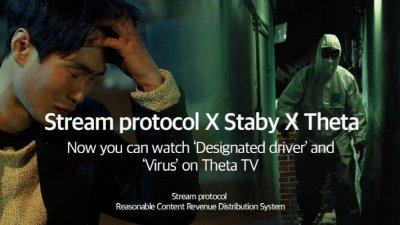 스트림 프로토콜, '쎄타TV'에 VOD 콘텐츠 공급