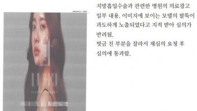 강남언니·바비톡도 사전심의?…위기의 의료광고 플랫폼