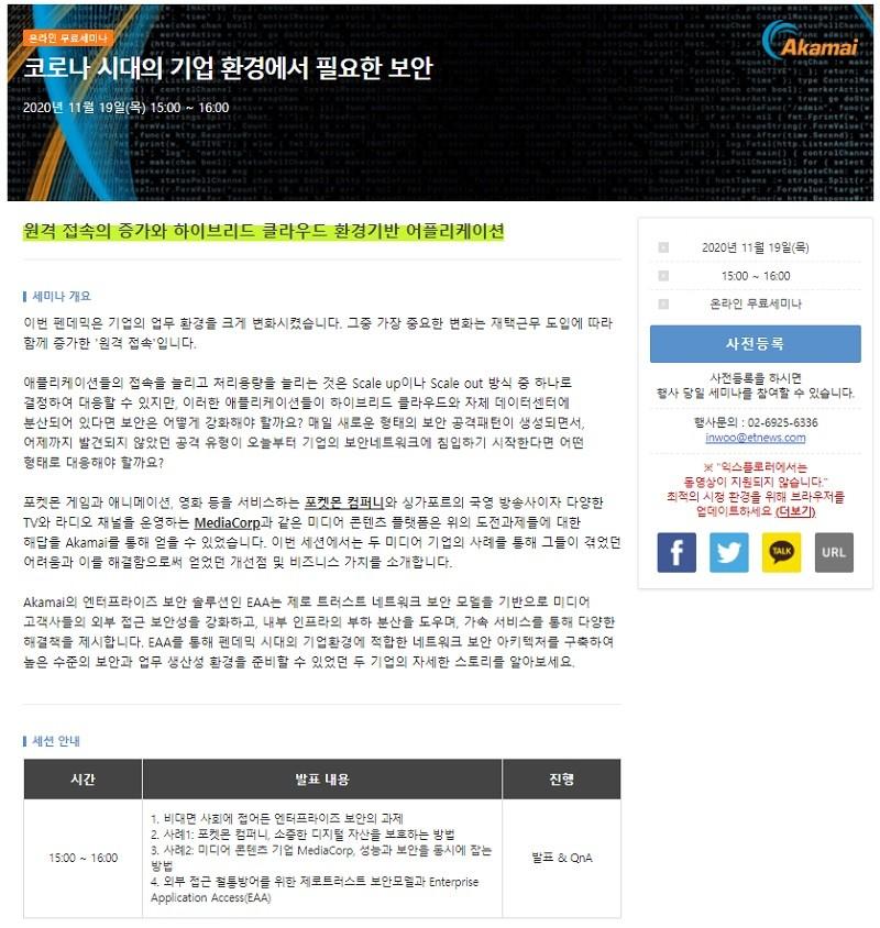 """""""코로나시대의 기업 환경에서 필요한 보안"""" 무료 온라인 세미나 개최"""