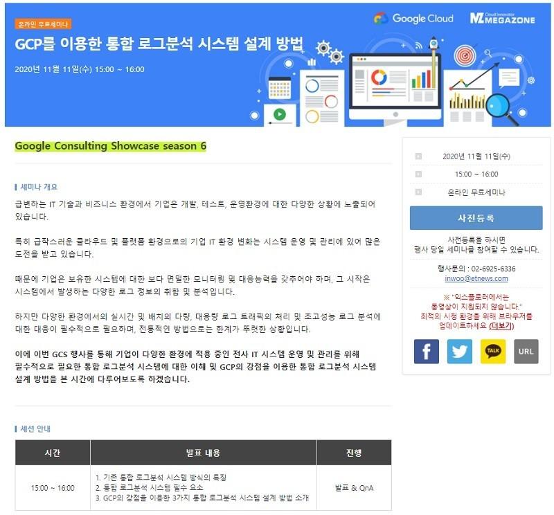 """""""복잡한 클라우드 관리, 통합로그 분석 설계로 안전하고 간편하게"""" 무료 온라인 세미나 개최"""