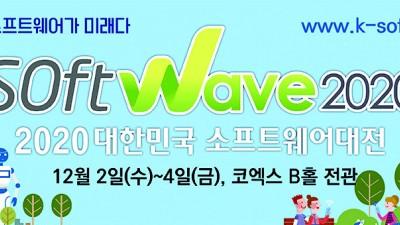 디지털뉴딜 청사진 펼친다...'소프트웨이브 2020' 12월 2~4일 코엑스서 열려