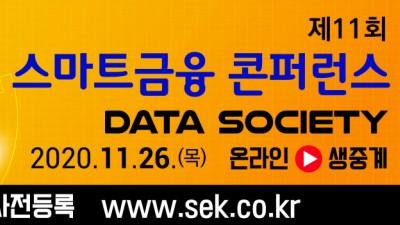 제11회 스마트금융 콘퍼런스, 26일 온라인 개막