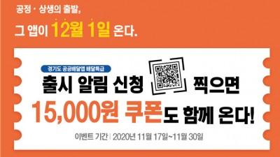 '배달특급' 사전 이벤트, 사흘 만에 참여자 1만명 돌파
