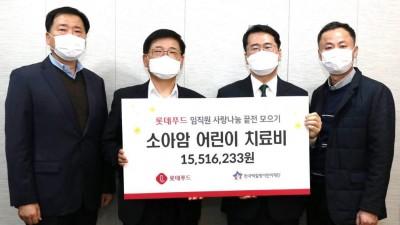 롯데푸드, 임직원 급여 끝전 소아암 환아에 4년 연속 기부