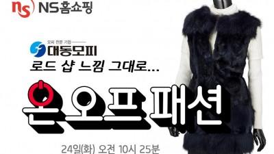 NS홈쇼핑, 대동모피 매장에서 '온-오프 패션' 특집방송