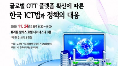 {htmlspecialchars(고려대 기술법정책센터, 글로벌 OTT 확산에 따른 ICT법·정책 대응방안 모색)}