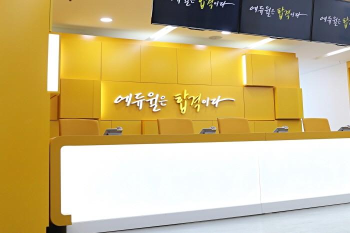 에듀윌 공인중개사 서면학원 내부(제공:에듀윌)
