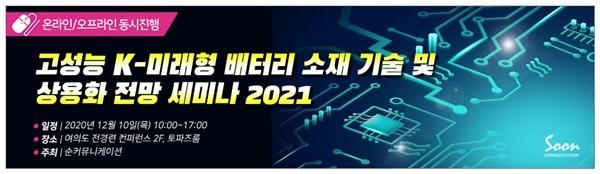 """""""고성능 K-미래형 배터리 소재 기술 및 상용화 전망 세미나 2021"""" 12월 10일 개최"""
