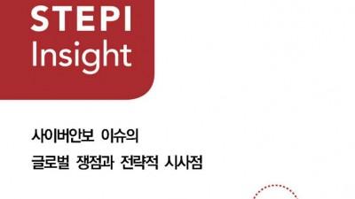 사이버안보 이슈 글로벌 쟁점 대응 전략은...STEPI, 'STEPI 인사이트' 발간