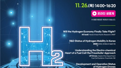 에너지연, 'H2 에너지 테크포럼 2020' 개최...수소 모빌리티 분야 지식 공유