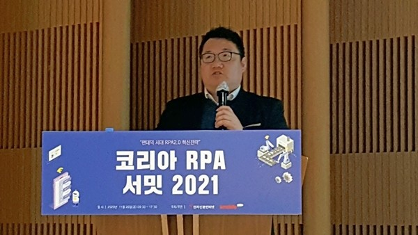 AK아이에스 윤영균 파트장 / 코리아 RPA 서밋 2021