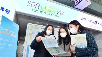 소프트웨이브(SoftWave) 2020 개막