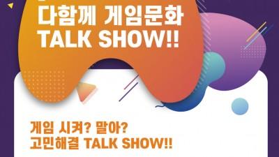게임문화재단, 자녀 게임 이용 고민 해결을 위한 토크쇼 개최