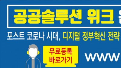 비대면·디지털혁신…공공솔루션마켓, 10~11일 온라인 개최