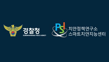[올쇼TV] 스마트치안 빅데이터 플랫폼 및 센터 구축사업