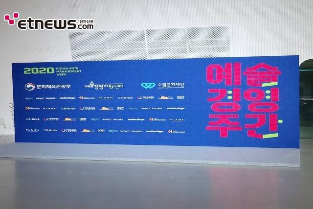 '2020 예술경영주간' 행사장 전경 / 사진 : 정지원 기자