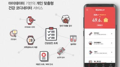 NDS, 개인 건강코디네이터 앱 '라이프월릿' 출시…맞춤 헬스케어 서비스 가능