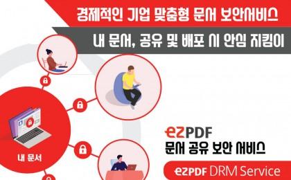 유니닥스, ezPDF·ezPDF DRM 선봬