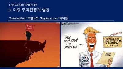 """김광석 교수 """"바이드노믹스, 환경·복지 분야에 기회 온다"""""""