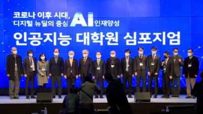 AI 대학원, 인재양성 고도화 방안은...'2020 AI대학원 심포지엄' 개최