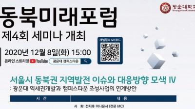 광운대, 제4회 동북미래포럼 개최...광운대 역세권 개발 주제