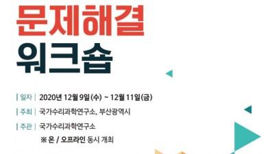 수리연, '2020년 하반기 산업수학 문제해결 워크숍' 개최