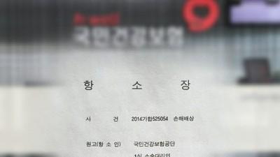 건보공단, 500억대 담배소송 1심 판결 불복 '항소'