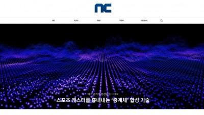 엔씨소프트, 캐스터 흉내내는 '중계체' 음성합성 기술 정보 공개.