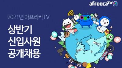 아프리카TV, 16일부터 신입사원 공채