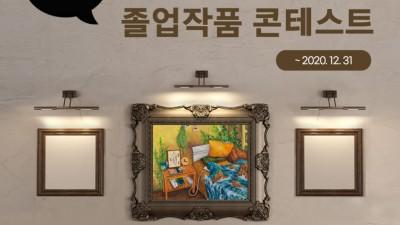'제5회 전국미술대학 졸업작품 콘테스트' 이달 31일까지 공모