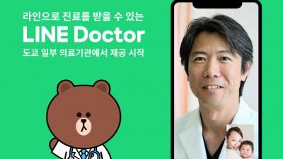 라인 헬스케어, 온라인 진료 서비스 '라인 닥터' 일본서 개시