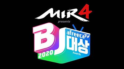 아프리카TV, 2020 BJ대상 온라인으로 진행한다