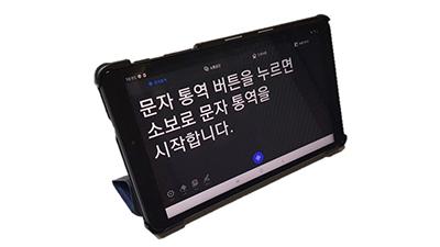 """[포스텍]윤지현 소리를보는통로 대표, """"소통이 필요한 모든 순간 '소보로'가 함께 하겠다"""""""