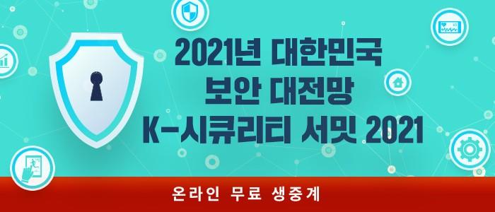 2021년 대한민국 보안 대전망 'K-시큐리티 서밋 2021' 1월 29일 온라인 생중계